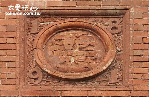 VR1891磚雕代表英國維多利亞女王在位的年代所興建