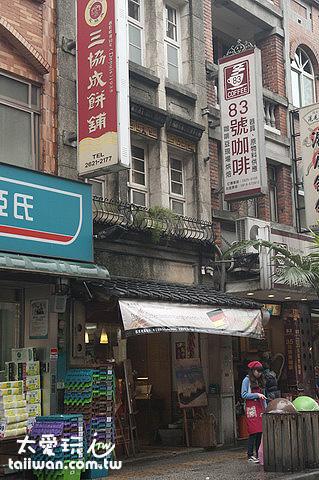三協成糕餅店在淡水老街中段