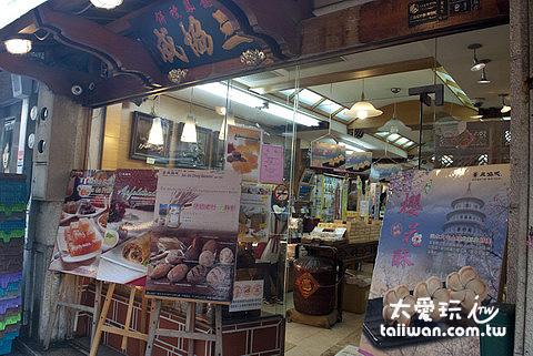 三協成糕餅店有各種試吃非常受歡迎
