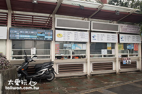 淡水渡船碼頭售票處