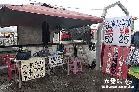 台北航運船票價格