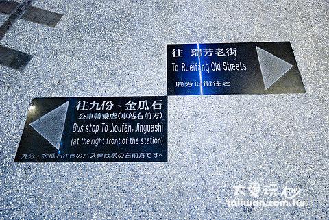 瑞芳火車站地下道方向指引