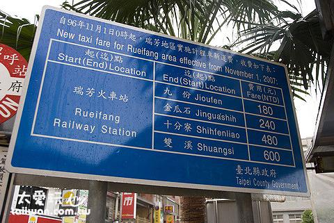 瑞芳火車站計程車價目表