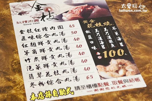 金枝紅糟肉圓菜單