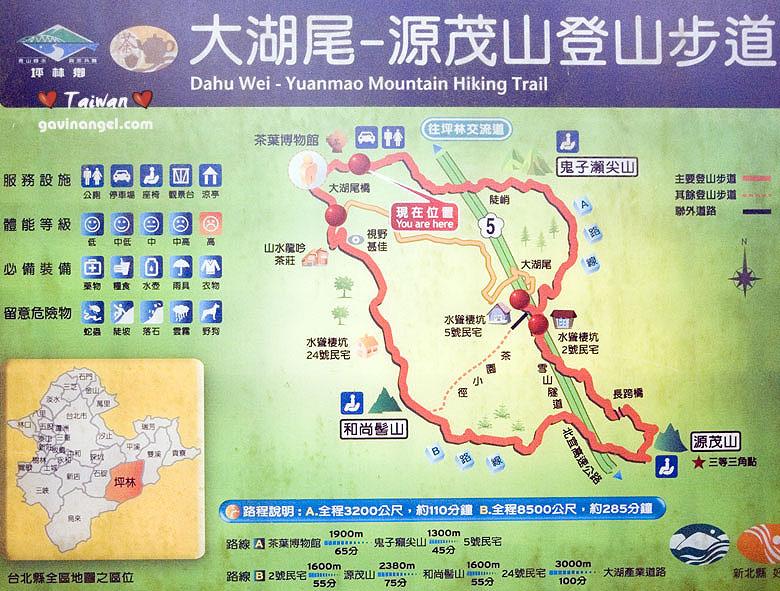 大湖尾-源茂山登山步道