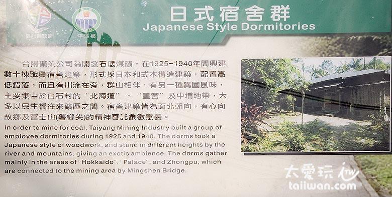 日式宿舍群