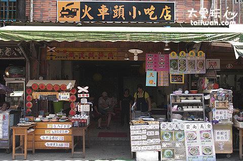 菁桐老街小吃