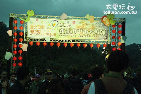 2013平溪天燈節