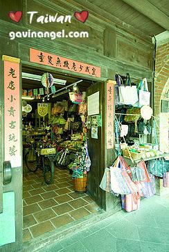 三峽老街店家