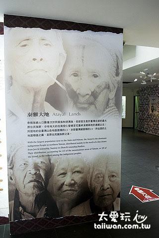 烏來泰雅民族博物館