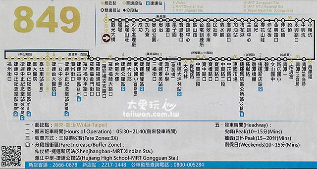 849公車資訊
