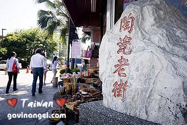 鶯歌陶瓷老街入口意象