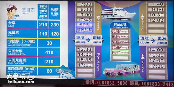 小琉球交通船票價與時刻表