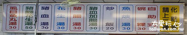 麻豆阿蘭碗粿價目表