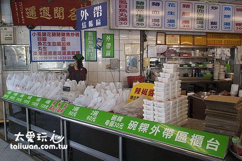 麻豆阿蘭碗粿外帶區