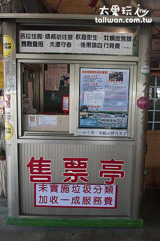 龍海號生態之旅售票處