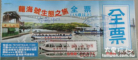 龍海號生態之旅全票