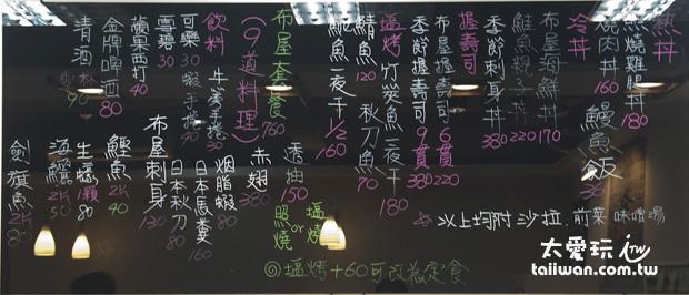 料理寫在黑板上