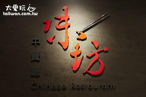華航諾富特品坊中餐廳