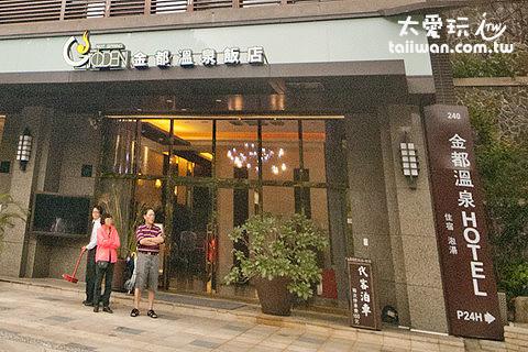 金都溫泉飯店