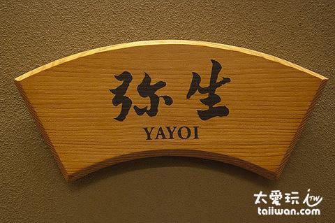 每間個人湯屋都有特別的名字