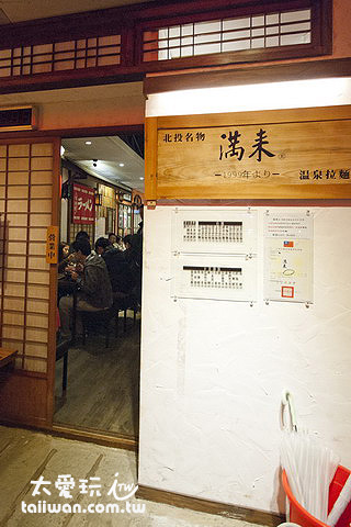 新址的滿來溫泉拉麵裝潢很有日本味