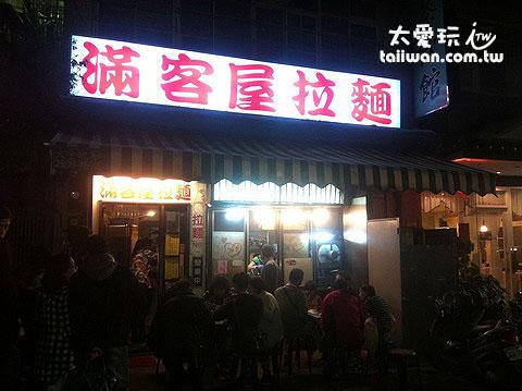 滿客屋拉麵店