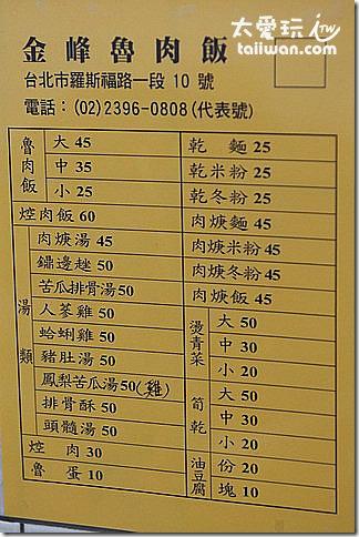 金峰魯肉飯菜單價目表