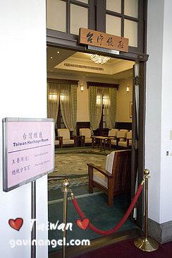 台灣綠廳 - 總統會客室