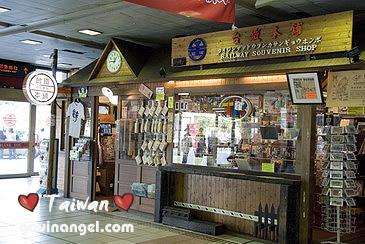 台鐵紀念品販賣店