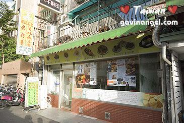 香酥嫩豆腐(泰順街38巷36號)