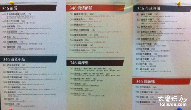 台啤346倉庫餐廳菜單