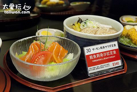 鮭魚刺身沙拉定食