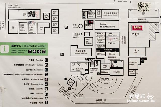 華山1914文創園區地圖