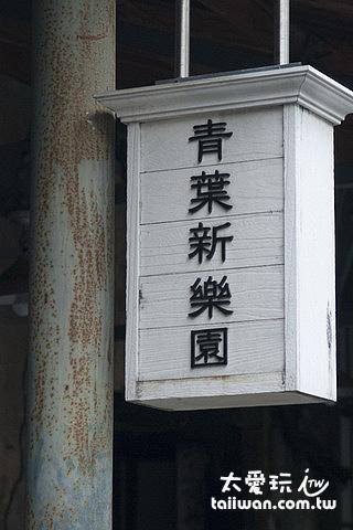 青葉新樂園