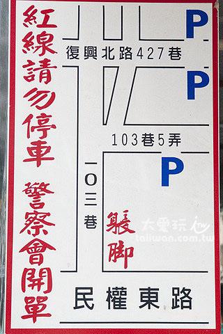 躼腳日式料理地圖