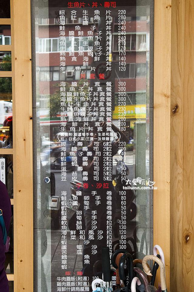 躼腳日式料理菜單