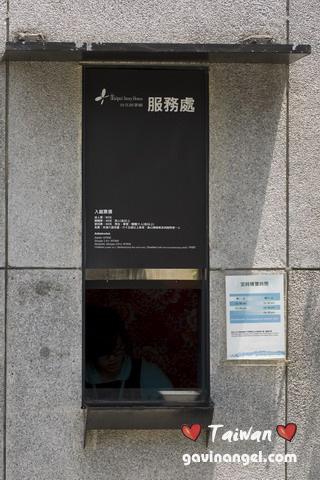台北故事館服務處