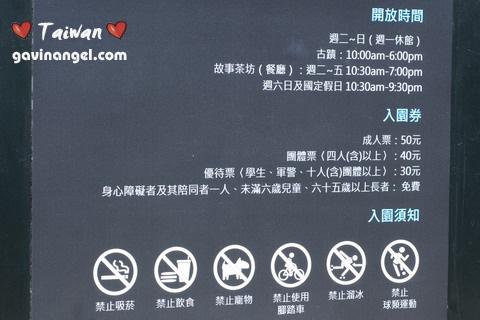 台北故事館購票資訊