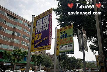 福林國小公車站