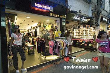 各種流行服飾店