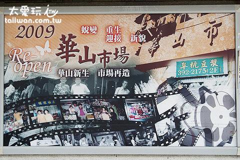 阜杭豆漿在華山市場2樓