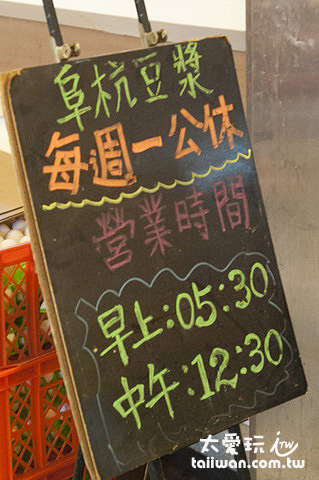 阜杭豆漿營業時間