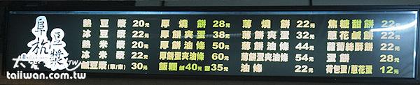 阜杭豆漿價目表
