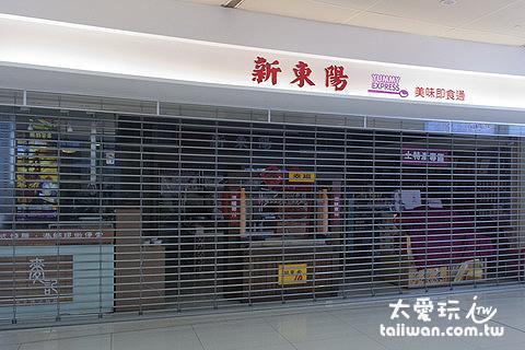 台北轉運站內的伴手禮商店