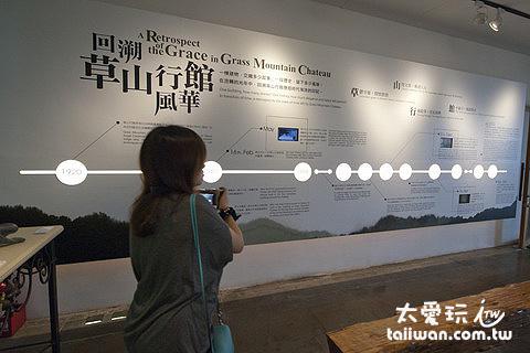 美盧提供草山行館介紹及藝術展覽