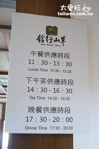 飲和堂供餐時間