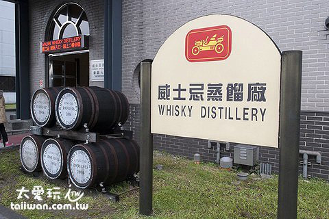 威士忌蒸餾廠