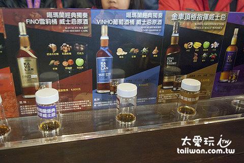 各種威士忌酒試聞瓶