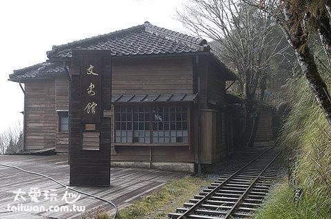 太平山莊文史館